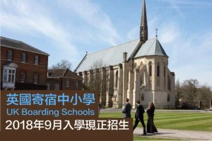 20180203 Boarding school 2018 application day (mobile)